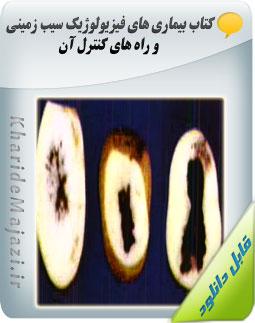 کتاب بیماری های فیزیولوژیک سیب زمینی و راه های کنترل آن