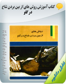 کتاب آموزش روش های از بین بردن شاخ در گاو