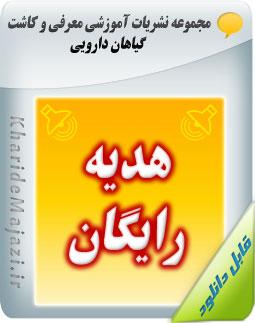 مجموعه نشریات آموزشی معرفی و کاشت گیاهان دارویی