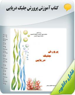 کتاب آموزش پرورش جلبک دریایی