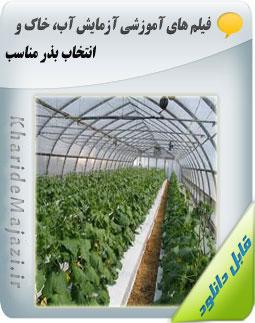 فیلم های آموزشی آزمایش آب، خاک و انتخاب بذر مناسب در گلخانه