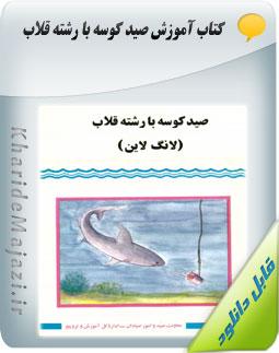 کتاب آموزش صید کوسه با رشته قلاب