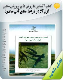 کتاب آشنایی با روش های پرورش ماهی قزل آلا در شرایط منابع آبی محدود