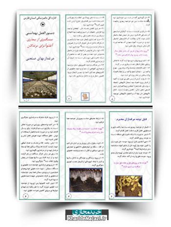 مجموعه نشریات آموزشی پرورش و نگهداری مرغ