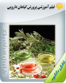 فیلم آموزشی پرورش گیاهان دارویی