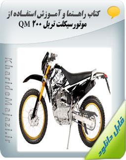 کتاب راهنما و آموزش استفاده از موتورسیکلت تریل QM 200