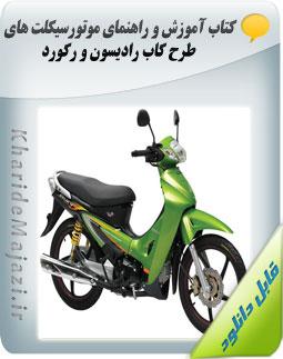 کتاب آموزش و راهنمای موتورسیکلت های طرح کاب رادیسون و رکورد