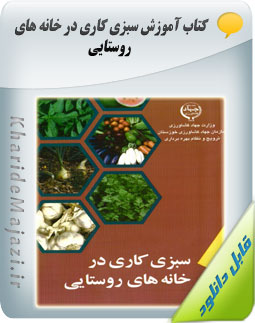 کتاب آموزش سبزی کاری در خانه های روستایی