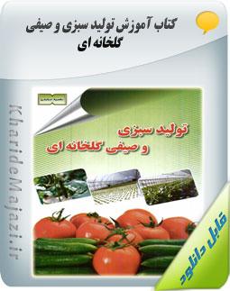 کتاب آموزش تولید سبزی و صیفی گلخانه ای