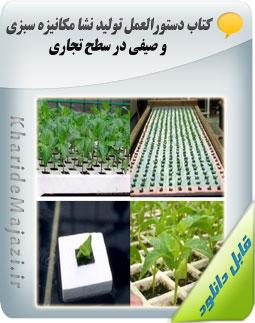 کتاب دستورالعمل تولید نشا مکانیزه سبزی و صیفی در سطح تجاری