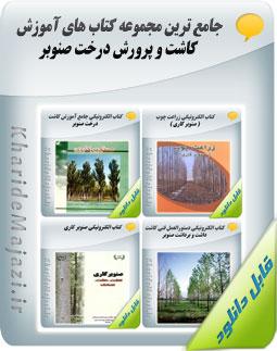 جامع ترین مجموعه کتاب های آموزش کاشت و پرورش درخت صنوبر