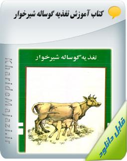 کتاب آموزش تغذیه گوساله شیرخوار