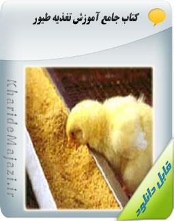 کتاب جامع آموزش تغذیه طیور