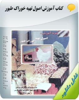 کتاب آموزش اصول تهیه خوراک طیور