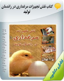 کتاب آموزش نقش تجهیزات مرغداری در راندمان تولید
