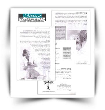 کتاب راهنمای بهداشت، نگهداری و تربیت سگ به زبان فارسی
