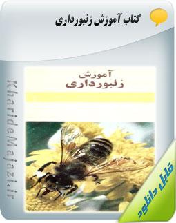 کتاب آموزش زنبورداری
