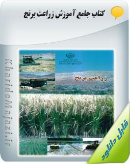 کتاب آموزش جامع زراعت برنج