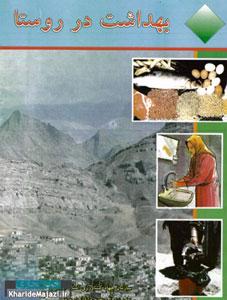 کتاب بهداشت در روستا