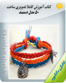 کتاب آموزش کاملا تصویری 50 مدل دستبند