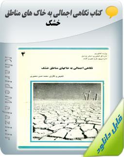 کتاب نگاهی اجمالی به خاک های مناطق خشک