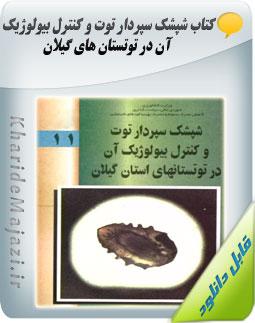 کتاب شپشک سپردار توت و کنترل بیولوژیک آن در توتستان های گیلان