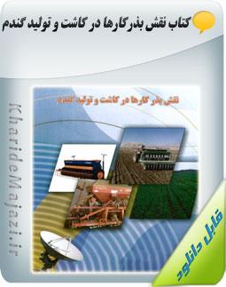 کتاب نقش بذر کارها و کاشت و تولید گندم
