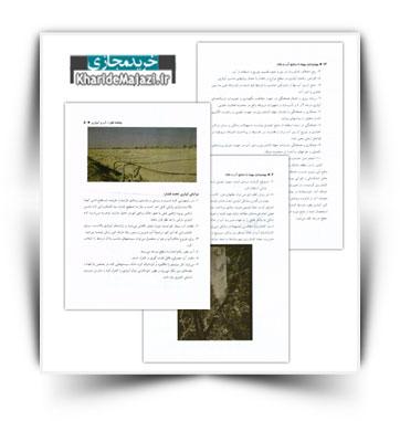 کتاب بهره برداری بهینه از منابع آب و خاک