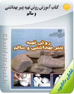 کتاب آموزش روش تهیه پنیر بهداشتی و سالم