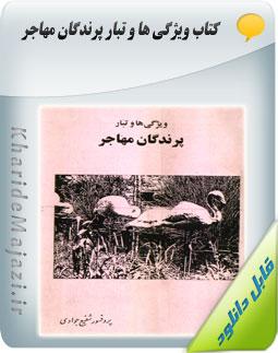 کتاب ویژگی ها و تبار پرندگان مهاجر