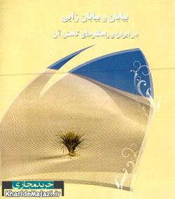 بیابان و بیابان زایی در ایران و راهکارهای کاهش آن