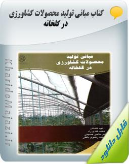 کتاب مبانی تولید محصولات کشاورزی در گلخانه