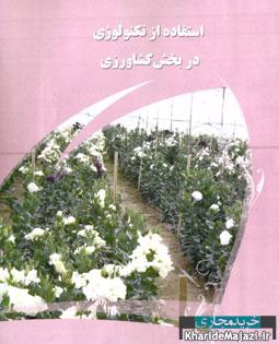 کتاب استفاده از تکنولوژی در بخش کشاورزی