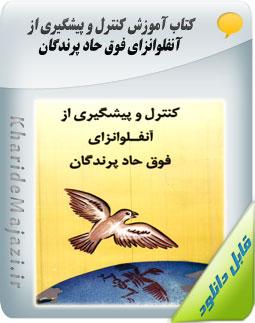 کتاب آموزش کنترل و پیشگیری از آنفلوانزای فوق حاد پرندگان