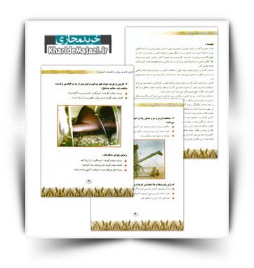 کتاب آموزش کنترل افت و ریزش و تنظیمات کمباین