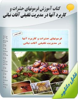 کتاب آموزشی فرمونهای حشرات و کاربرد آنها در مدیریت تلفیقی آفات نباتی