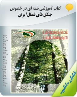 کتاب آموزشی شمه ای در خصوص جنگل های شمال ایران