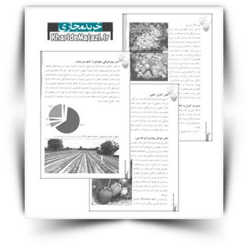 کتا ب آموزشی ترویجی کاهش ضایعات توت فرنگی در استان کردستان
