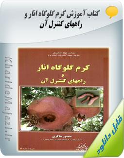 کتاب آموزشی کرم گلوگاه انار و راههای کنترل آن