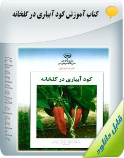 کتاب آموزشی کود آبیاری در گلخانه