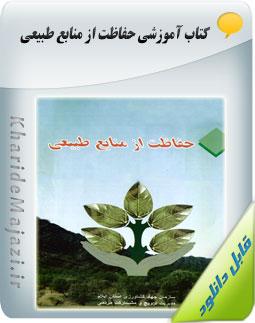 کتاب آموزشی حفاظت از منابع طبیعی