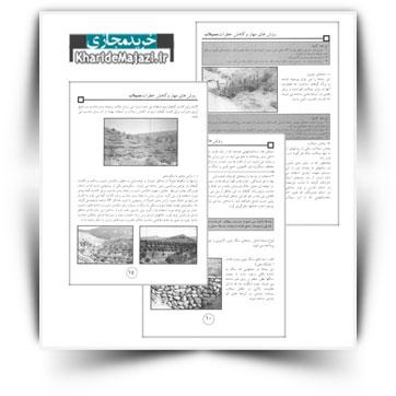کتاب آموزشی روش های مهار و کاهش خطرات سیلاب