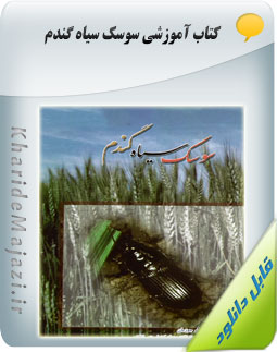 کتاب آموزشی سوسک سیاه گندم