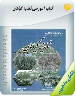 کتاب آموزشی تغذیه گیاهان