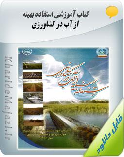 کتاب آموزشی استفاده بهینه از آب در کشاورزی