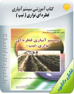 کتاب آموزشی سیستم آبیاری قطره ای نواری ( تیپ )
