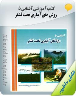 کتاب آموزشی آشنایی با روش های آبیاری تحت فشار