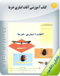 کتاب آموزشی آفات انباری خرما