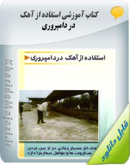 کتاب آموزشی استفاده از آهک در دامپروری