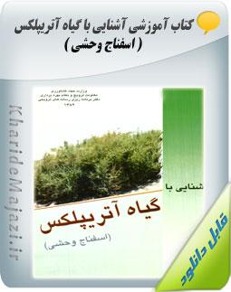 کتاب آموزشی آشنایی با گیاه آتریپلکس ( اسفناج وحشی )